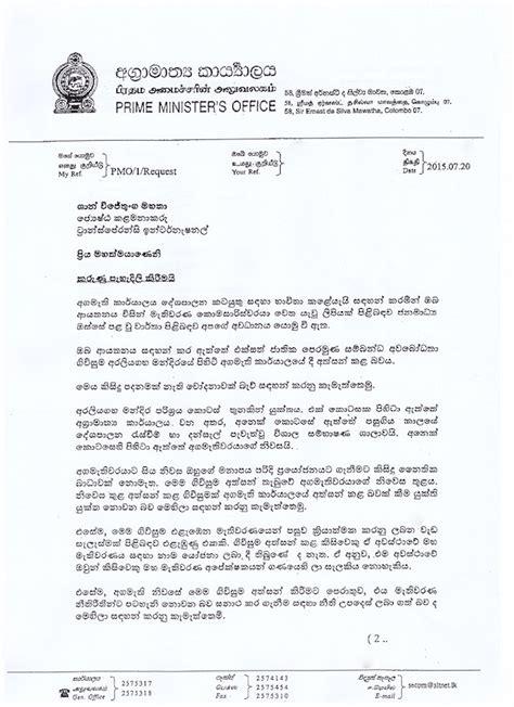 Vehicle Transfer Letter Format Sri Lanka Ranil Slams Transparency Sri Lanka No Politics At Prime