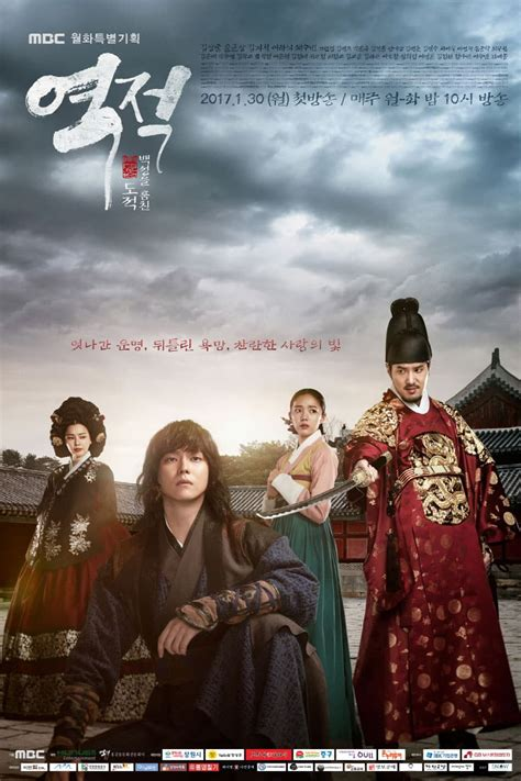 drama korea history  drakor terbaru  dramacute