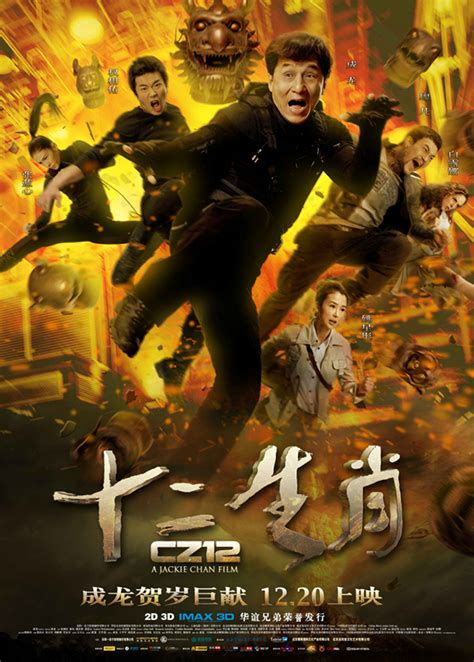 chinese film news watch the north american trailer for jackie chan s cz12