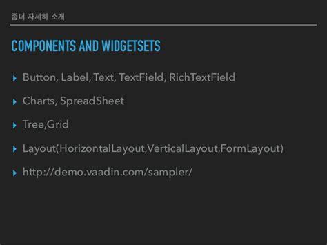 vaadin layout xml vaadin으로 스크립트 없는 자바 웹 애플리케이션 만들기