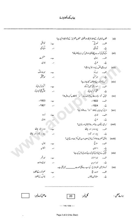 paper pattern urdu 2015 urdu elective past papers for class 11th federal board 2014