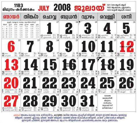 July 2008 Calendar Team 1 Dubai Your E Home For Tqm Positive Thinking