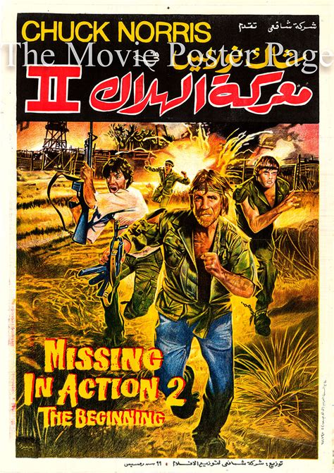 missing in action 2 1985 chuck norris egyptian
