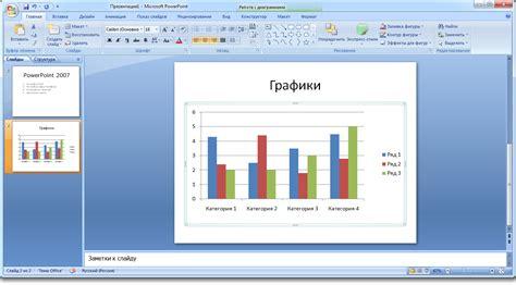 Microsoft Office Powerpoint 2007 microsoft powerpoint 2007 â ñ ðºð ñ ð ñ ñ ð ðµñ ð ð ð ñ ð ð powerpoint