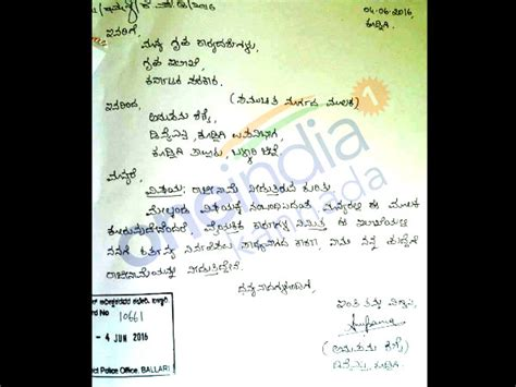 Resignation Letter Kannada Meaning Anupama Shenoy S Two Contradicting Resignation Letters Oneindia