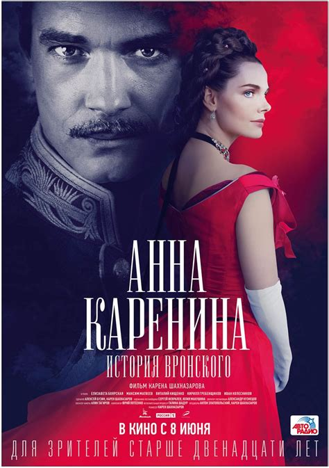 Karenina A premium spotlight on lavish russian tv