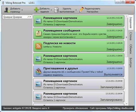 Скачать программу вконтакте для айфон бесплатно