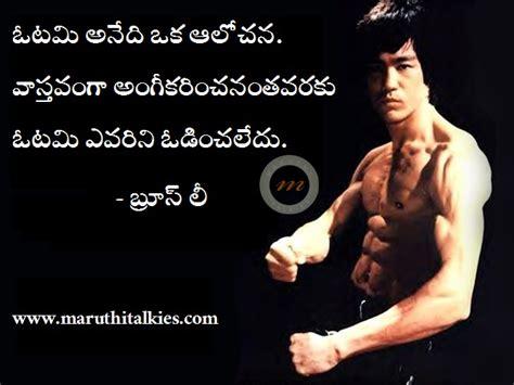 bruce lee telugu movie biography akkineni nageswara rao quote about truth and lie maruthi
