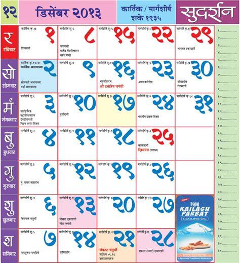 marathi calendar  kalnirnay  marathi calendar