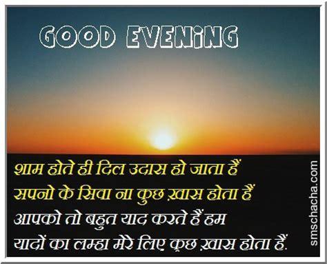 whatsapp wallpaper good evening good evening pics for whatsapp impremedia net