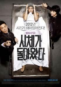 film korea full movie over my dead body korean movie 2012 시체가 돌아왔다