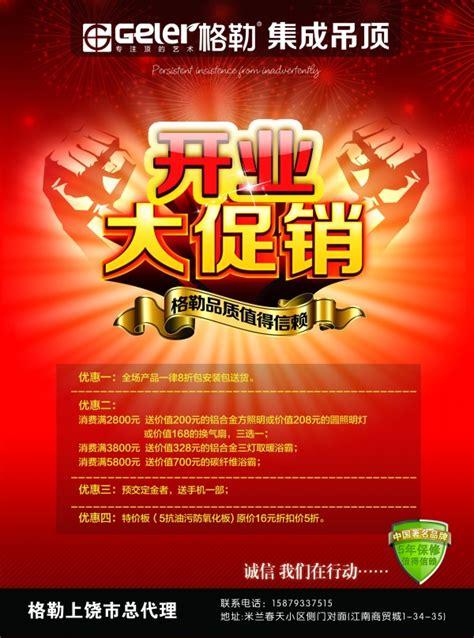 design promotional flyer opening promotion psd flyer design free download