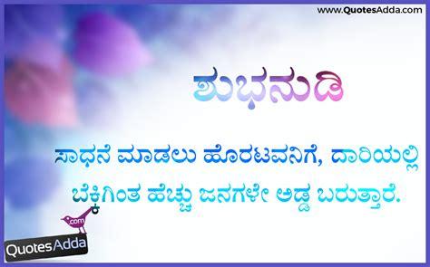 thought for the day in kannada language quotes adda com telugu shubha nudi kannada inspiring life quotes images