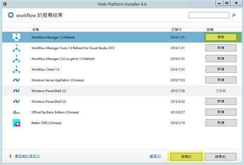 windows workflow manager 玩轉i設計 喬巴船長 windows azure workflow workflow manager 1