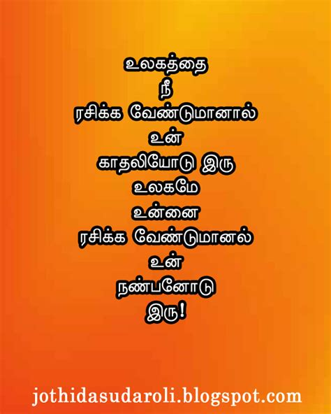 tamil friends kavithai friendship kavithai in tamil search results calendar 2015