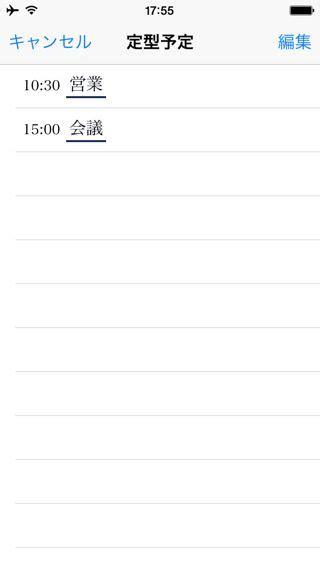 J Calendar Jカレンダー 予定と一緒に祝日 六曜 月齢 年号を表示 メモ 写真も記録できる 無料 Appbank
