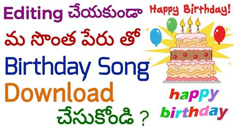 happy birthday mp3 download with name happy birthday name song in telugu download happy