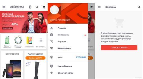 aliexpress shopping aliexpress shopping app официальное приложение