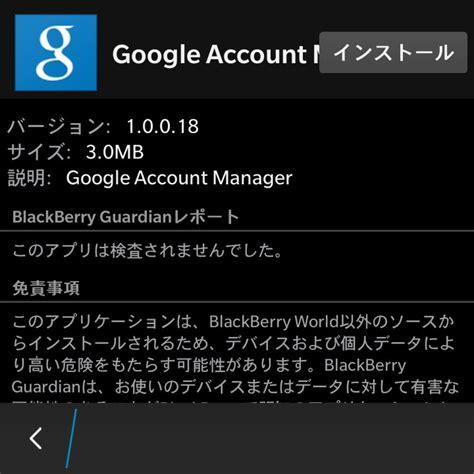 blackberry os 10 で動く play store アプリが crackberry で公開