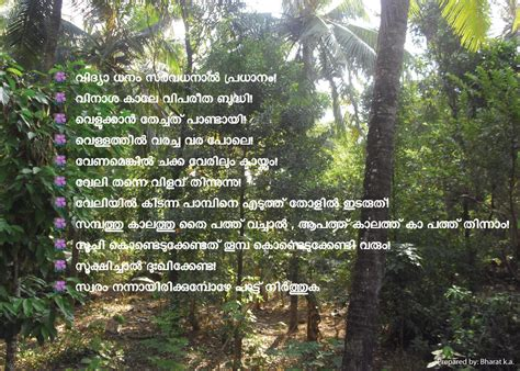 doodle meaning malayalam 100 quote meaning to malayalam images of malayalam