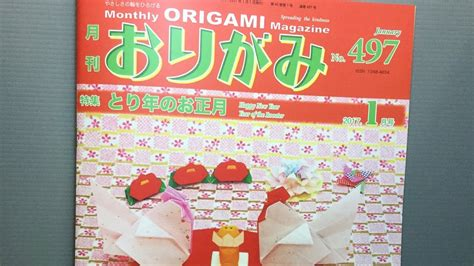 Origami Magazine - noa monthly origami magazine january 2017 review