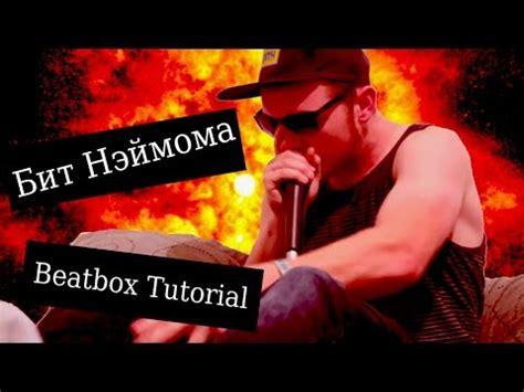 tutorial beatbox dreamwave бит нэйпома beatbox tutorial youtube