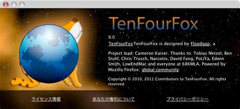 つよろぐ tenfourfoxの日本語化についてのご注意