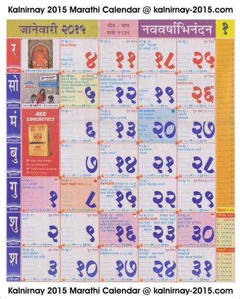 january  marathi kalnirnay calendar june  calendar calendar calendar printables