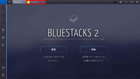 bluestacks login pcでandroidのアプリをマルチタスクで使えるエミュレーター bluestacks 2 を使ってみました