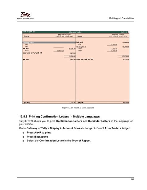 Confirmation Letter In Tally multi language capabilities in tally erp 9