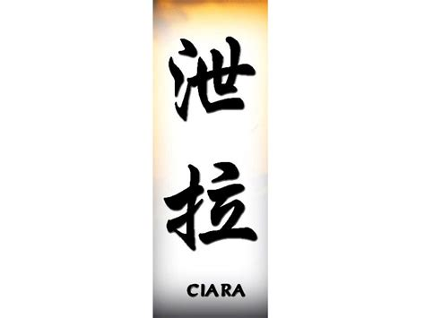 ciara in chinese ciara chinese name for tattoo