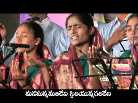 yentha manchi kanulunna kanaleni youtube