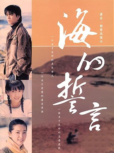 promise film chinese photos from the sea s promise 2006 2 chinese movie