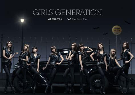 mr axi asian pop lyrics generation 少女時代 mr taxi