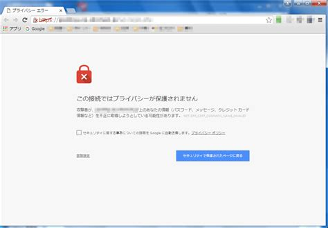 chrome theme exle wordpress管理画面のssl化 chrome編 gao s blog
