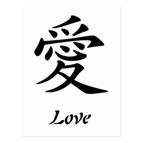 symbol for love chinese symbol for love postcard zazzle
