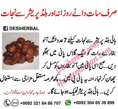bawaseer sugar blood pressure ka ilaj remedies  cure