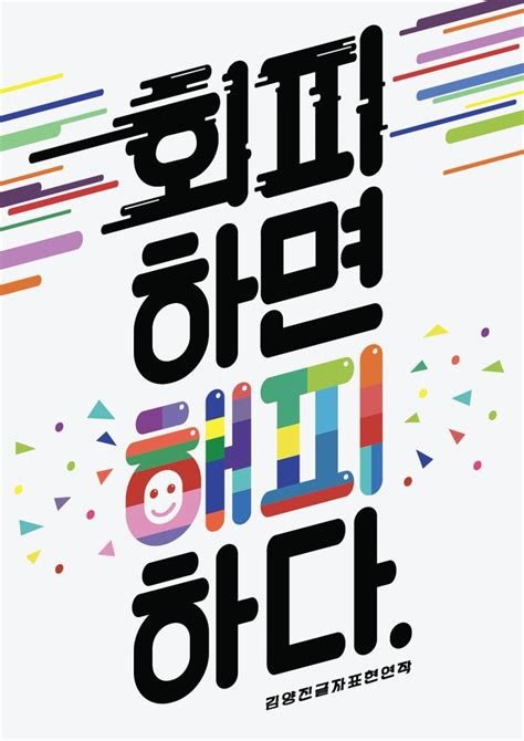 design poster cute 17 best ideas about typography ads on pinterest creative