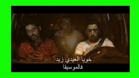 youtube much loved film complet فيلم الزين الل ي فيك بعـد المنـع much loved after th