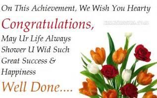 congratulations on your achievement quotes quotesgram