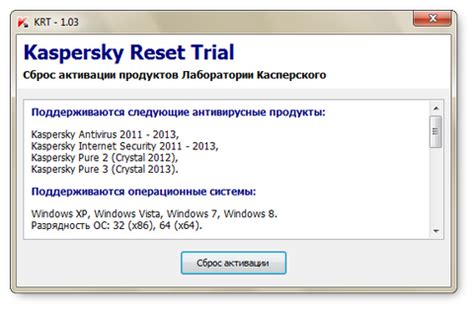 windows xp trial resetter cracking softwares kaspersky reset trial 1 03