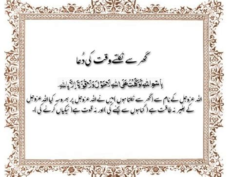 dua while entering bathroom dua for going out of home peace quran learn online