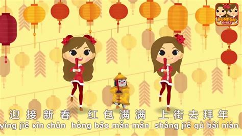 china doll new years hd 中國娃娃2017 china dolls happy new year song