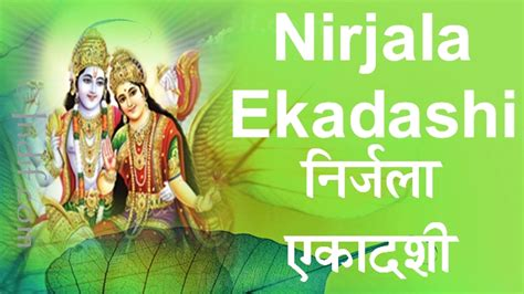 nirjala ekadashi 2018 in nirjala ekadashi jyeshtha shukla ekadashi