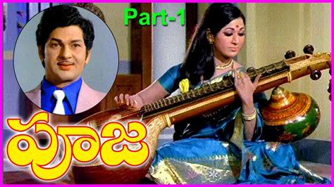 telugu film actress vanisri pooja telugu full length movie part 1 rama krishna