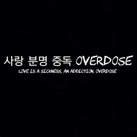 exo overdose lyrics baekhyun chanyeol chen exo exok exom kai kris