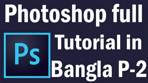 Graphics Design Bangla Tutorial | photoshop full tutorial in bangla graphics design bangla