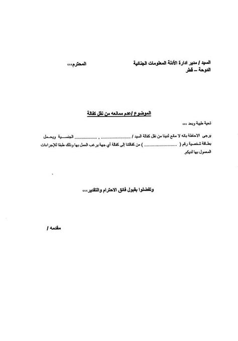 Release Letter In Arabic To Change In Qatar You Still Need A No Objection Letter Migrant Rights Org