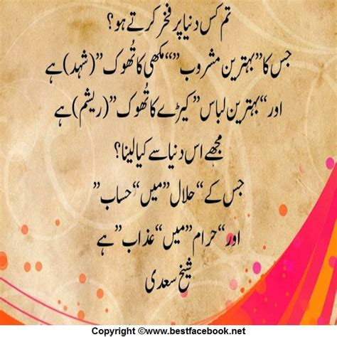 Quote Of The Day Saadi by Sheikh Saadi Quotes In Urdu Quotesgram