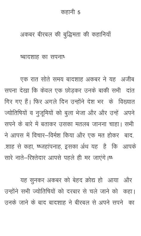 birbal biography in hindi essay on jawaharlal nehru thedrudgereort792 web fc2 com